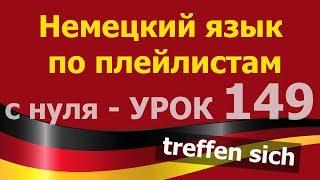 Немецкий язык  по плейлистам  с нуля. Урок 149. #treffen #treffen #sich