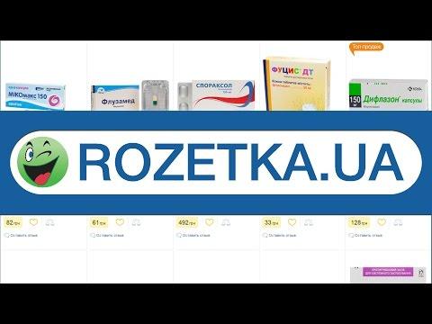 Противогрибковые антибиотики купить на маркетплейсе Розетка