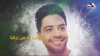 Ahmed Gamal - Tawakalna Aala Allah ( Lyrics Video ) | 2019 | احمد جمال - توكلنا على الله