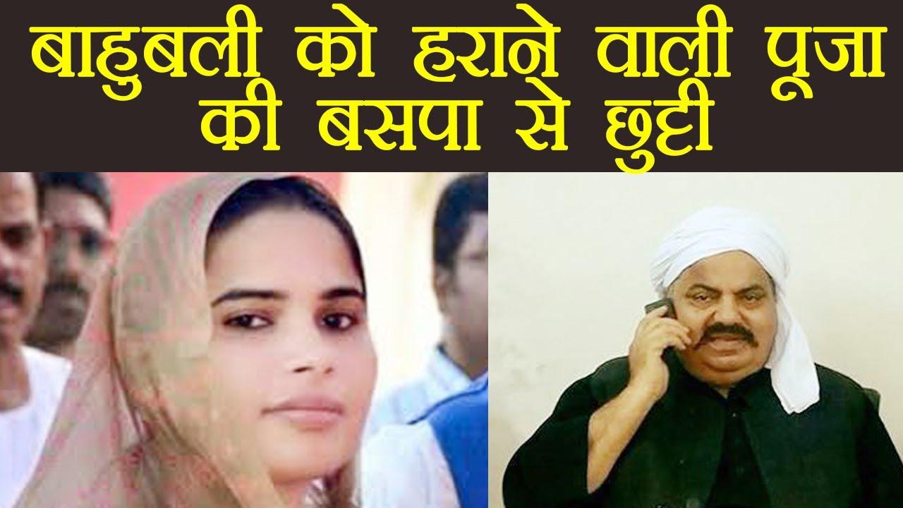 Image result for Pooja Pal Bahubali MLA Atik's career