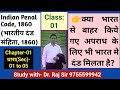 Class 01: IPC/Indian Penal Code, 1860/ IPC Chapter/ Section 01 to 05/ Mp Civil Judge/Mpadpo/PCS-J