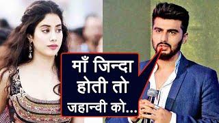 Arjun Kapoor REVEALS why he supports Janhvi Kapoor, Khushi and Boney Kapoor   FilmiBeat