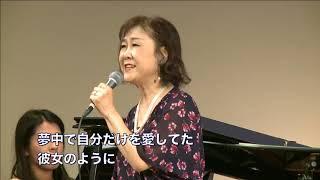 「SHE」宮川由起子姉 ピアノ伴奏:新田裕里子姉 2018年2月25日大和カル...