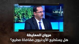 مروان المعايطة - هل يستطيع الأردنيون مقاضاة مطيع؟