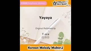 Yayaya - T-ara [티아라] [K-POP40和音メロディ&オルゴールメロディ]