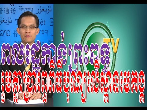 Buddhist citizens to jointly celebrate the Mekong bridge   Cambodia News Today