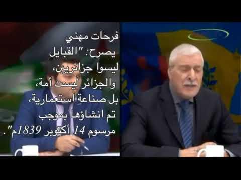 ALGÉRIE : Les Kabyles Ne Sont Pas Des Algériens !