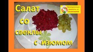 Свекольный салат с изюмом