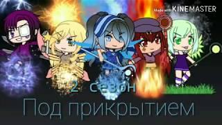 """Сериал """"Под Прикрытием"""" 2 сезон 5 серия"""