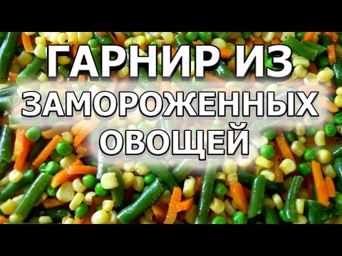 Тушение замороженных овощей в мультиварке
