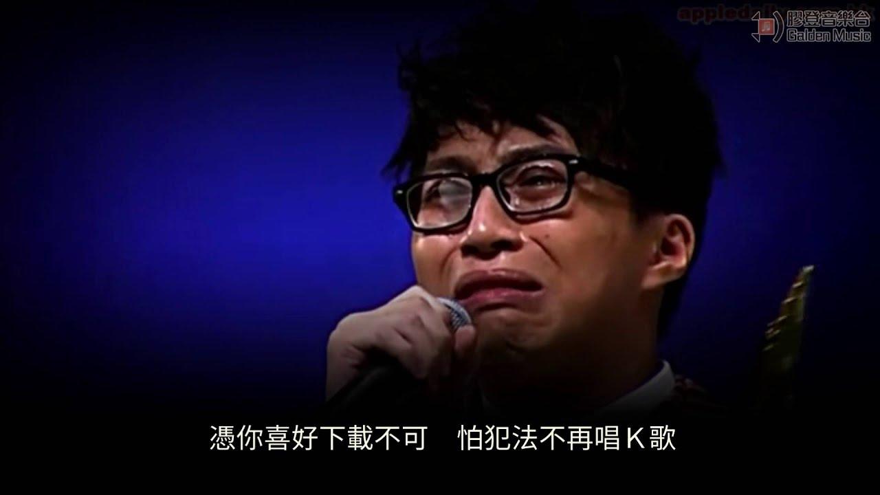 告曲_【膠登音樂台】《為何港府要告我?》(原曲:《原來她不夠愛