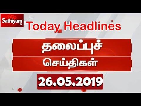 Today Headlines  இன்றைய தலைப்புச் செய்திகள்  26.05.2019   Tamil Headlines   News   Morning Headlines