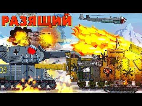 Разящий огнём - Мультики про танки