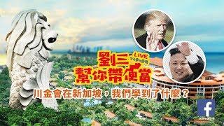 【劉三幫你帶便當】川金會在新加坡,我們學到了什麼?