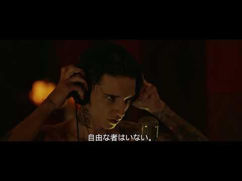 American Satan - Japanese Trailer