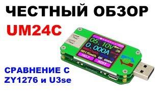UM24C Обзор нового USB-тестера от RD / Сравнение с ZY1276 и U3se