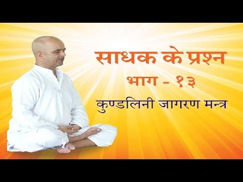 Kundalini Jagran Mantra - कुण्डलिनी जागरण मंत्र by Yogi Anand Ji (Kanpur)