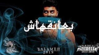 SALAMEH  ||بعانقهاش || [ One Take ]