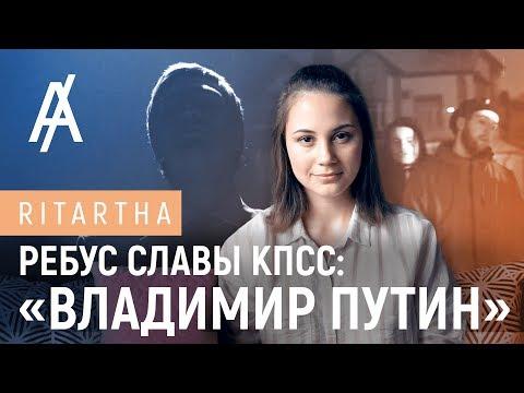 Ребус Славы КПСС: «Владимир Путин»