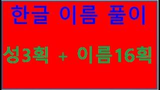 운세, 한글 이름 풀이, 성(3획)+이름(16획), 성명학, 이름풀이, 역학,주역,사주,궁합,육효,팔괘