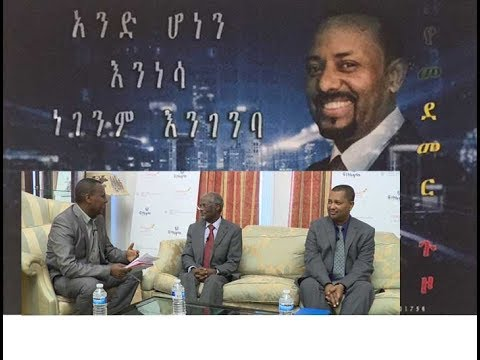 Tikuret - Interview with Ethiopian Ambassador to the UK. 25 Oct, 2018