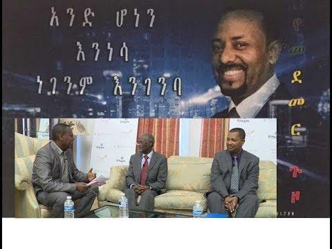 Tikuret - Interview with Ethiopian Ambassador to the UK. 25 Oct, 2018