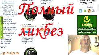 Переделка велосипеда (скутера) на электротягу: подбор запчастей и где что покупать(Из чего состоит электротранспорт, какой мощности он должен быть, каких ошибок надо избегать, подбор аккумул..., 2016-06-07T09:13:10.000Z)