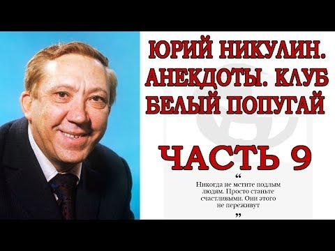 ЮРИЙ НИКУЛИН, АНЕКДОТЫ, КЛУБ БЕЛЫЙ ПОПУГАЙ ЧАСТЬ 9