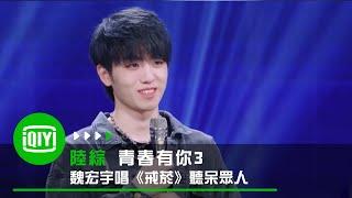 《青春有你3》魏宏宇唱《戒菸》聽呆眾人 李榮浩反應超好笑 愛奇藝