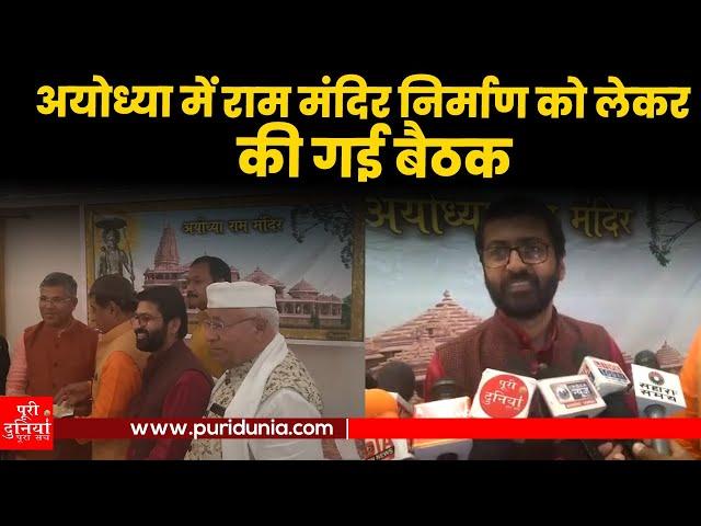 मुस्लिम समाज भी राम मंदिर निर्माण के लिए बढ़ चढ़कर दान कर रहा
