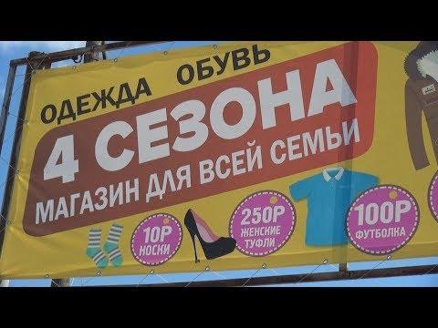 """М-ТВ новости. """"4 СЕЗОНА"""" - новый магазин в Михайловке. Михайловка-ТВ."""