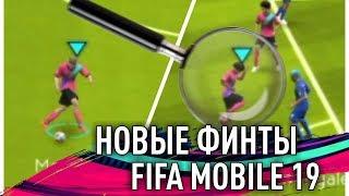 НОВЫЕ ФИНТЫ В FIFA MOBILE 19 || КАК ОНИ ДЕЛАЮТСЯ?