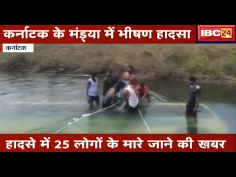Karnataka Bus Accident: 25 passengers killed as bus plunges into canal in Mandya