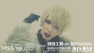 lllRD -MISS YOU-【MV FULL Ver.】
