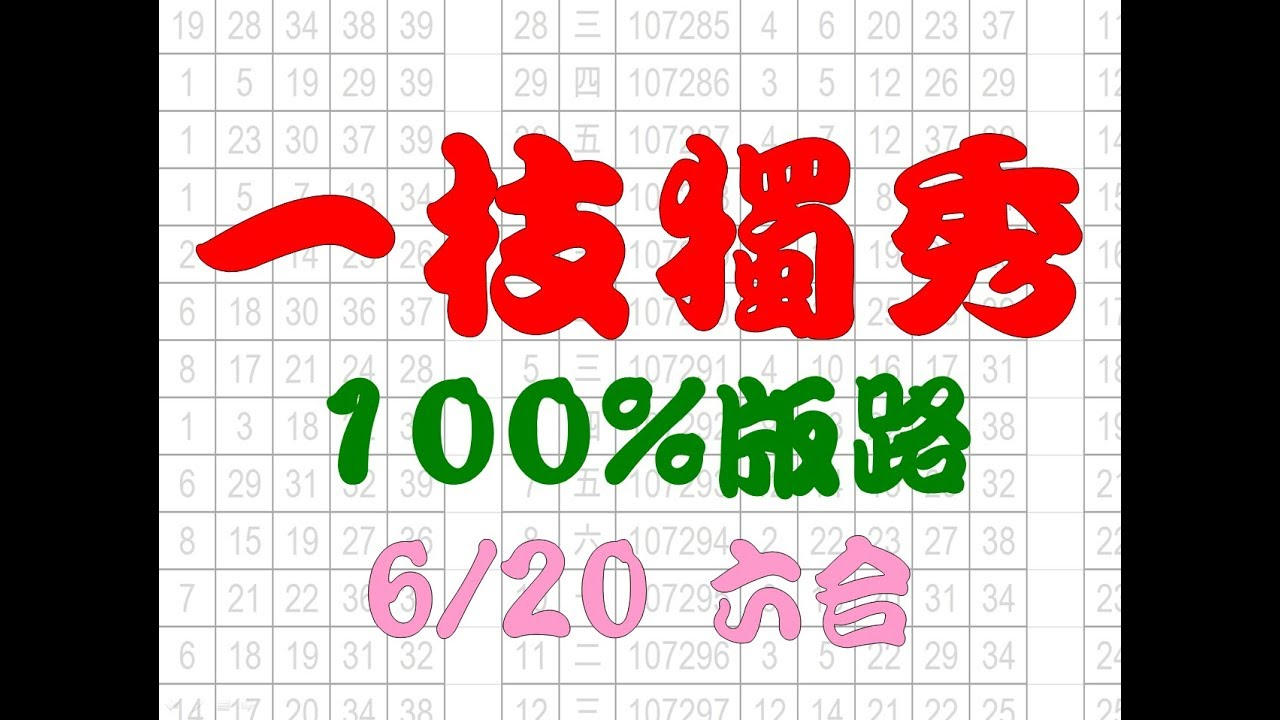 6月20日 六合彩總合版路分析 神準獨支組合神路 香港六合彩版路號碼預測 【六合彩財神爺】 - YouTube