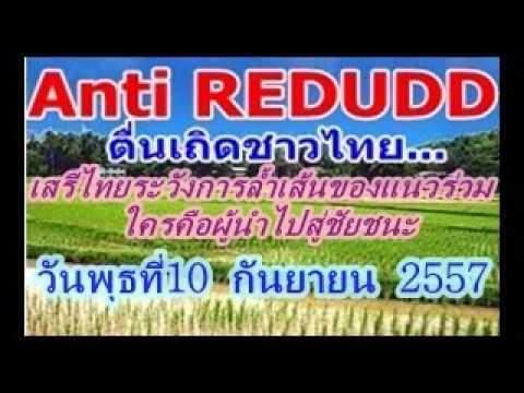 anti redudd