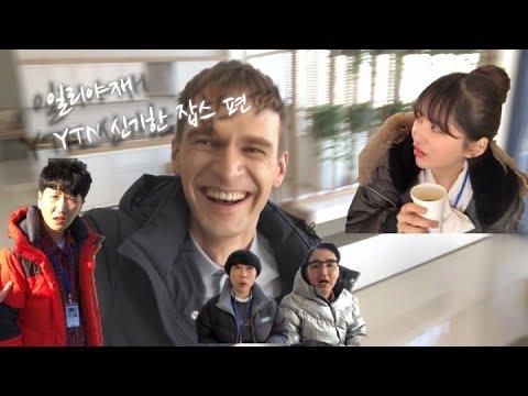 일리야재: YTN '신기한 잡스' 편! Feat. 개그콘, 코빅 + 신인아이돌!