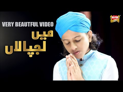 New Kalaam 2019 - Main Lajpala - Muhammad Hassan Raza Qadri - Official Video - Heera Gold