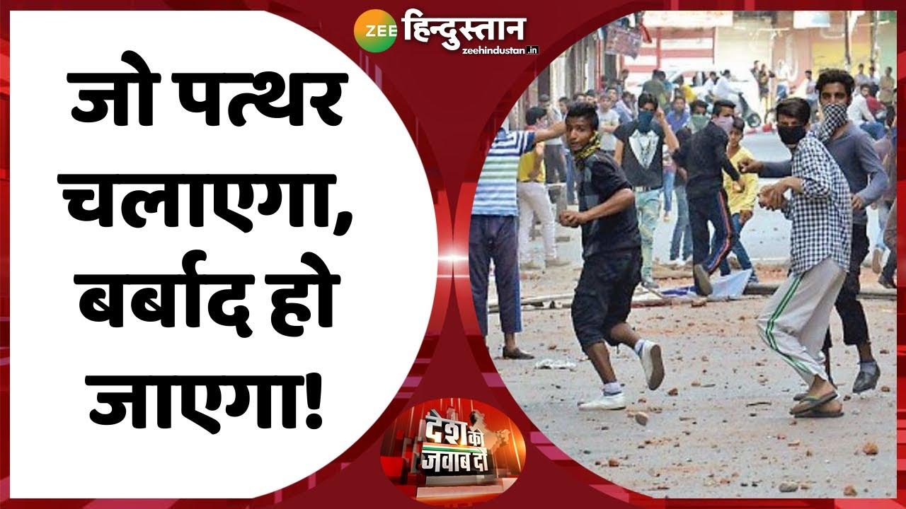 देश को जवाब दो | Stone Pelting | Jammu Kashmir | BJP | Government Policies | Debate | PDP | Congress