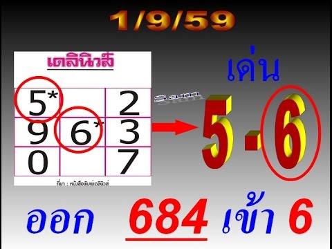 สถิติเลขเด็ด เดลินิวส์ 16/9/59  2ตัว มาตัว เข้าทุกงวด...มาจับคู่กัน...