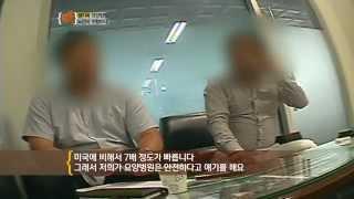 MBN 시사기획 맥 29회(1)-환자 죽음을 재촉하는 노인병원, 그곳에 가보니