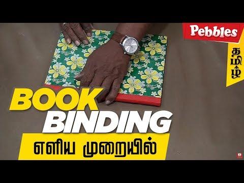 How to Make Book Binding at Home | School Note Books Binding | நோட்டு புத்தகங்கள் பைண்டிங்