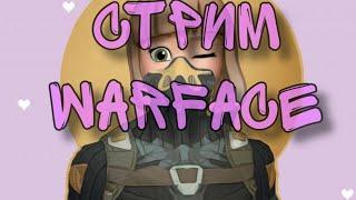 Стрим Warface! Сервер браво! Паблик Ветераны 1
