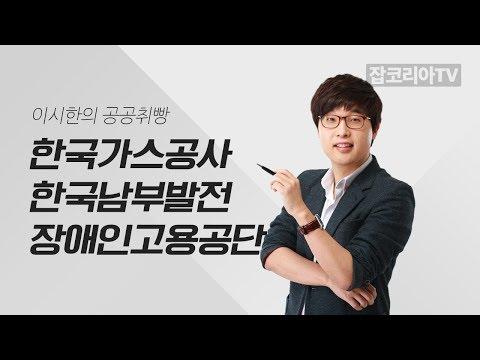 한국가스공사/한국남부발전/한국장애인고용공단 [잡코리아TV]