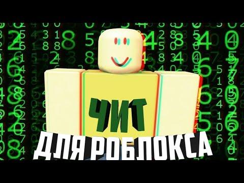 ЧИТ ДЛЯ РОБЛОКСА   Vehicle Simulator и Speed Simulator 2   PROXO 1.7