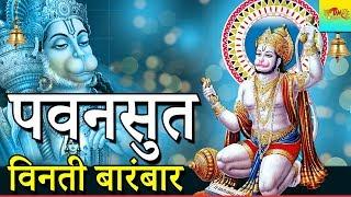 पवनसुत विनती बारंबार // Pawansut Vinti Barambar // 4K Video Bhajan 2018 // Latest Bhajan 2018