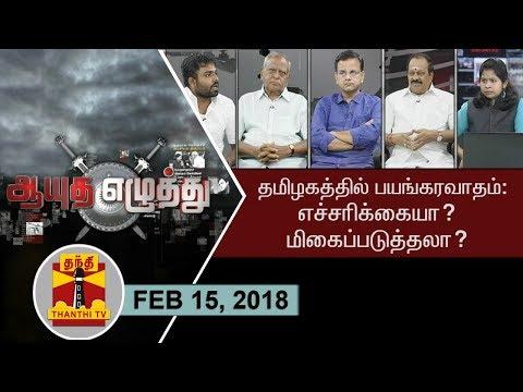 (15/02/2018) Ayutha Ezhuthu | Pon Radhakrishnan speech on Terrorism in TN: Warning or Exaggeration?