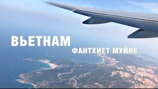 видео Туры в Фантхиет (Вьетнам) с вылетом из Москвы недорого