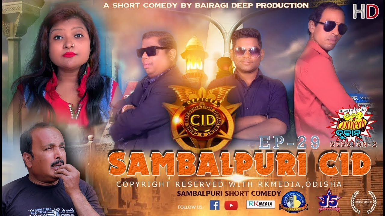 Sambalpuri CID (Jogesh Jojo's Comedy Dukan Episode-29) Sambalpuri l RKMedia