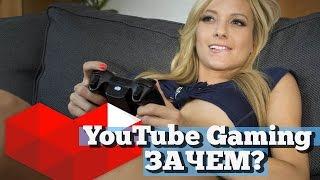 Обзор YouTube Gaming в России